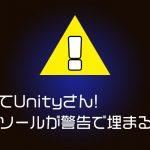 Unity2018でもInspectorウィンドウでSliderをいじると警告が……