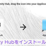 Unity Hubをインストールする