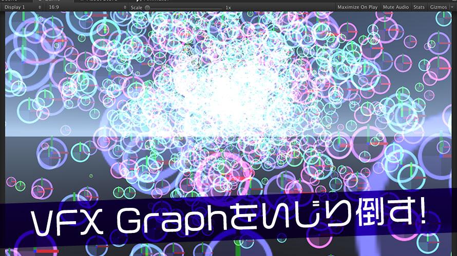 VFX Graphをいじり倒す!