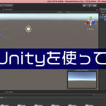 【Unity】ベータ版を使って最新機能を先取りする神々の遊び