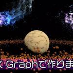 【Unity】VFX Graphの簡単な操作方法とパーツの説明、実例も