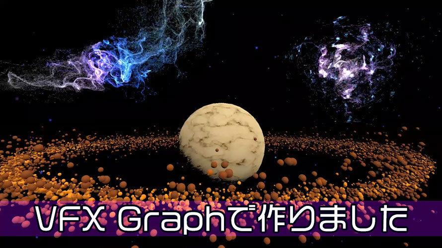 VFX Graphて作りました