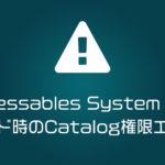 Addressables System 0.4.8 ビルド時のCatalog権限エラー