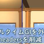 リアルタイムGIを外してFile headersを削減