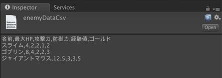 CSVファイルの内容