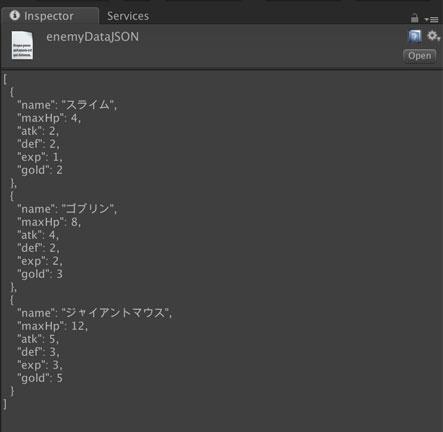 JSONファイルの内容