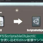 【Unity】CSVからScriptableObjectにデータを流し込むEditor拡張サンプル