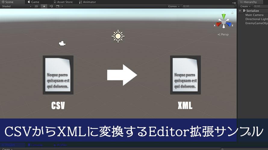 CSVからXMLに変換するEditor拡張サンプル