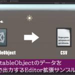 【Unity】CSVファイルにデータを書き込むEditor拡張サンプル