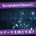 【Unity】ScriptableObjectにマスタデータを持たせるメリットについて