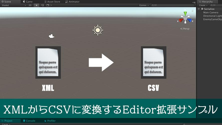 【Unity】XMLファイルをCSV形式にコンバートするEditor拡張