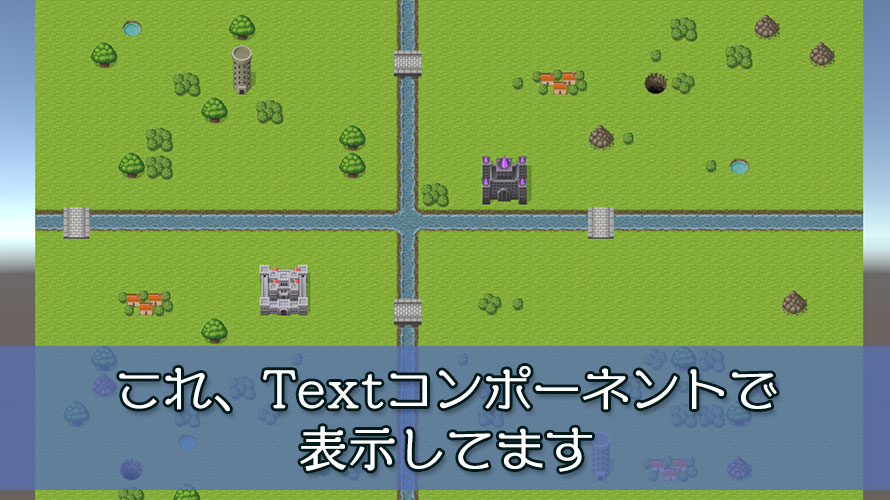 これ、Textコンポーネントで表示してます