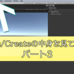 【Unity】AssetsメニューのCreateを解説(スプライト、Timeline)【初心者向け】