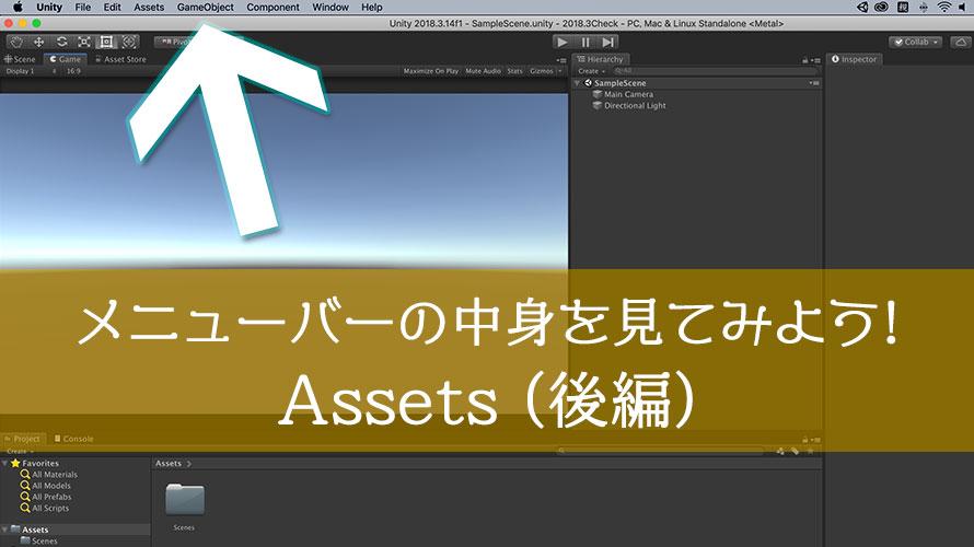【Unity】メニューバーの「Assets」について解説(後編)【初心者向け】