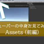 【Unity】メニューバーの「Assets」について解説(前編)【初心者向け】