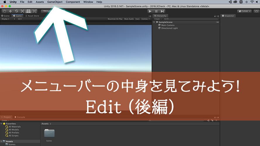 【Unity】メニューバーの「Edit」について解説(後編)【初心者向け】