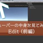 【Unity】メニューバーの「Edit」について解説(前編)【初心者向け】