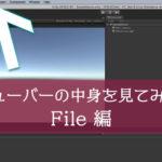 【Unity】メニューバーの「File」について解説【初心者向け】