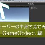 【Unity】メニューバーの「GameObject」について解説【初心者向け】
