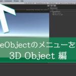 【Unity】GameObjectメニューの3D Objectについて解説【初心者向け】