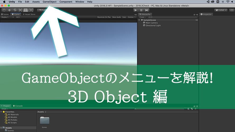 GameObjectのメニューを解説! 3D Object編