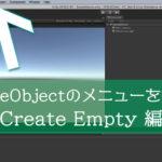 【Unity】GameObjectメニューのCreate Emptyについて解説【初心者向け】