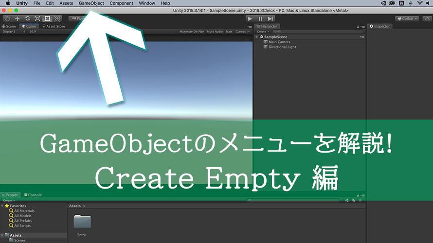 GameObjectのメニューを解説! Create Empty編