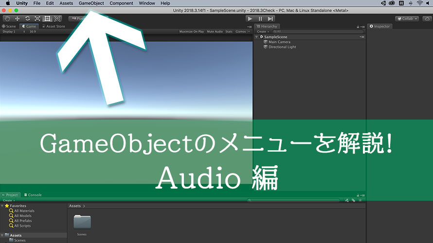 【Unity】GameObjectメニューのAudioについて解説【初心者向け】