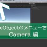 【Unity】GameObjectメニューのCameraについて解説【初心者向け】