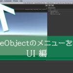 【Unity】GameObjectメニューのUIについて解説【初心者向け】