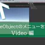 【Unity】GameObjectメニューのVideoについて解説【初心者向け】