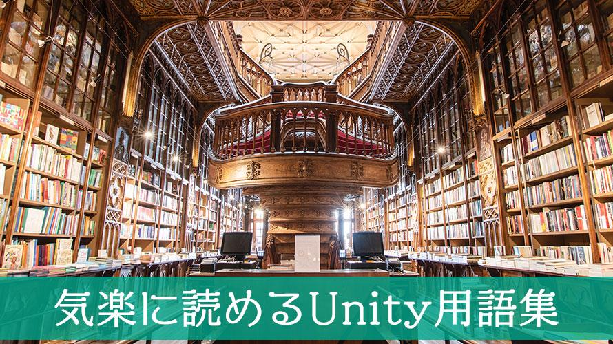 そもそも用語が分からんばい!って時のUnity用語集【Unity】