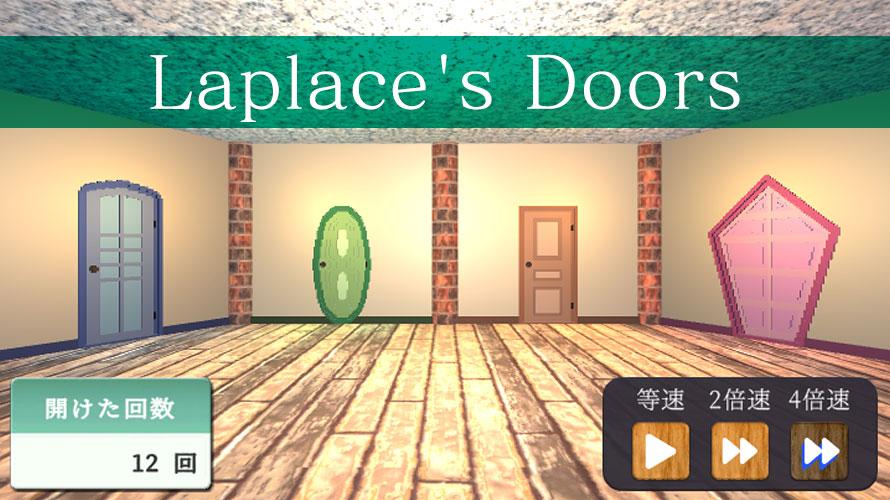 【Unity】確率の無情さを噛みしめる虚無ゲー「ラプラスのドア」を作ったよ