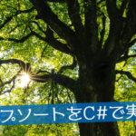 【Unity/C#】ヒープソートのアルゴリズムをC#で実装する