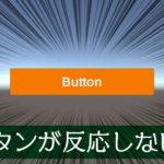 ボタンが反応しない!