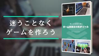ゲーム公開までの攻略チャート
