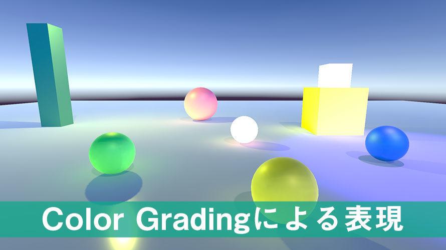 【Unity】Color Gradingで画面の色調を補正【Post-Processing】