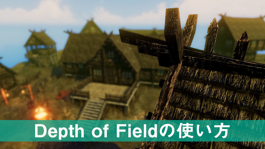 【Unity】Depth of Field(被写界深度)の使い方【Post Processing】
