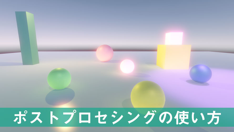 【Unity】ポストプロセシング(Post-Processing)を使ってプロ級の画面に