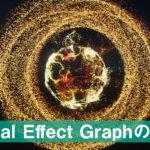 【Unity】正式版になったVisual Effect Graphの導入方法【ばり簡単】