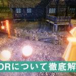 【Unity】HDRってなんやねーん!という人のための解説