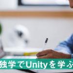 Unityは独学でいけるのか解説【ネタバレ:いけます】