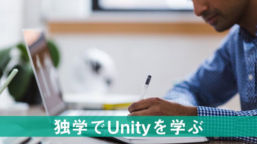 独学でUnityを学ぶ
