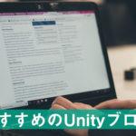 Unity初心者におすすめのブログを4つ紹介します【ブクマ推奨】