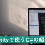 Unityで使うプログラミング言語のC#について紹介します