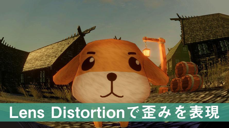 Lens Distortionで歪みを表現
