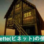 【Unity】Vignette(ビネット)の使い方と効果【Post Processing】