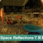 【Unity】Screen Space Reflections(反射)の使い方と効果【Post Processing】