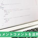 C#の便利機能ドキュメントコメントを使ってスムーズに開発しよう