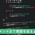 ゲーム開発のプログラミングではコメント文で意図を伝えよう